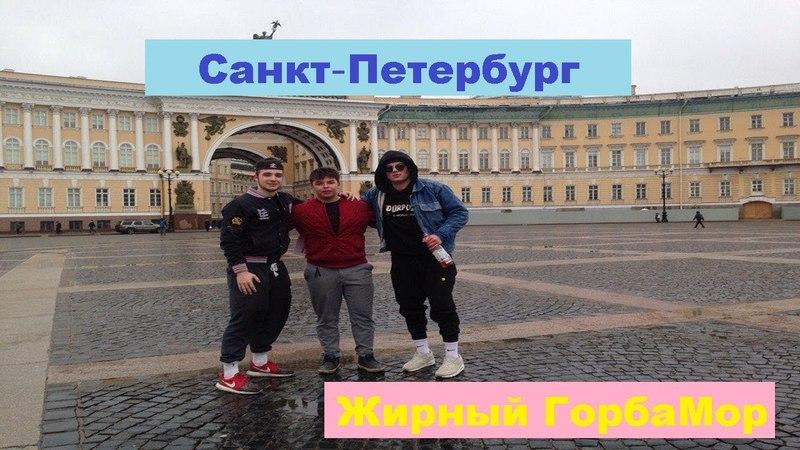 Санкт-Петербург.Забанили концовку, пиздец субтитрам. Пребашили ленцинзионный знак