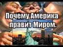 Почему Америка правит Миром