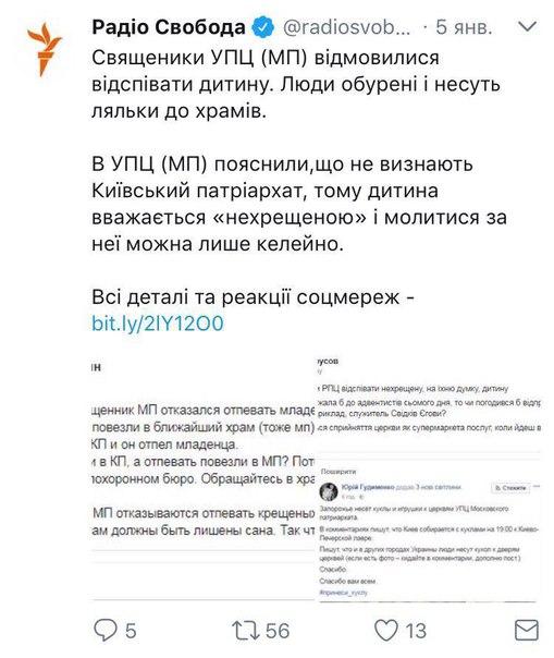 Евгений Мураев: Введение второго Рождества формально было инициативой Порошенко. Но...