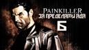 Painkiller За пределами ада - КОЛИЗЕЙ МУЧИТЕЛЬНЫЙ УРОВЕНЬ МОЕГО ДЕТСТВА! 6