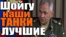 Сергей Шойгу прокомментировал итоги Международных армейских игр