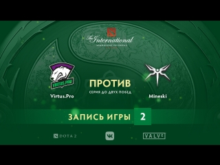 Virtus.Pro vs Mineski — игра 2