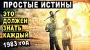 ПРОСТЫЕ ИСТИНЫ - 1983 СССР - ЭТО Должен ЗНАТЬ Каждый!