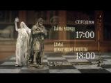 Тайны Чапман и Самые шокирующие гипотезы 15 января на РЕН ТВ