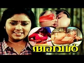 Aval Malayalam Movie Full | Hot Malayalam Movie | Malayalam Romantic Movie | Mallu Hot Movies