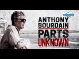 Энтони Бурден Неизведанные края S07.E04 (57) - The Greek Islands
