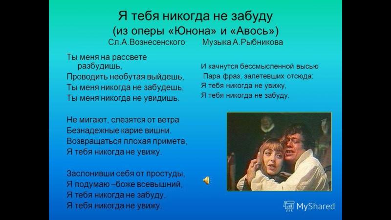 Я.Сумишевский, А.Кабалина - Я тебя никогда не забуду.