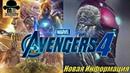 👑 МСТИТЕЛИ 4: Аннигиляция? 😲 Новые Костюмы Мстителей и 😈 Новый Злодей - Аннигилус [Новости Marvel]