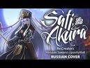 [Re:Creators OP1 FULL RUS] gravityWall (Cover by Sati Akura)