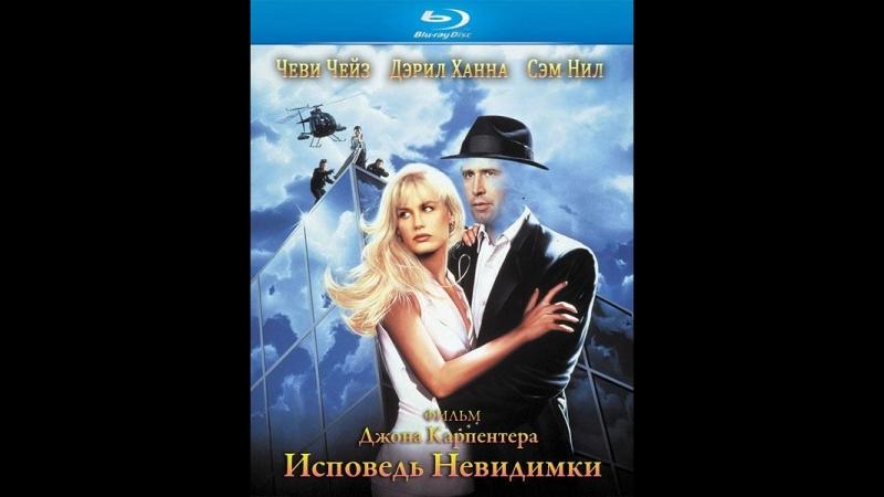 Исповедь невидимки (1992) Фантастика, Триллер, Комедия
