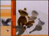 Заставка (Культура, 2001-2002) Мишутка и юла