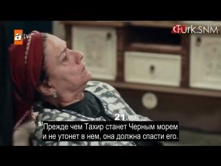 Sen_Anlat_Karadeniz_17_B_246_l_252_m_Fragman_305