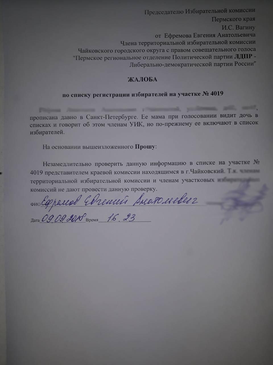 выборы, чайковский район, 2018 год
