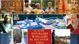 30-летие возрождения Православия на Болгарской земле.