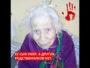 Это печальная история 90 летней старушки От нее отвернулись родственники