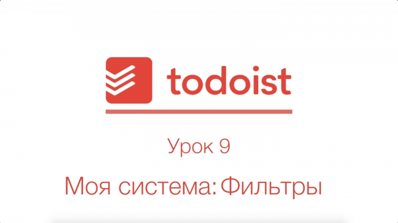 Todoist | Урок 9 | Моя система Фильтры