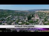 В России собираются сделать новый праздник - День принятия Крыма, Тамани и Кубани