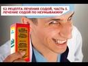 52 рецепта лечения содой часть I Содовые ингаляции компрессы капли клизмы ванны Как правильно