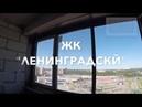 жк Ленинградский. Замена холодного остекления на теплое.