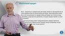 Курс лекций «Банковские услуги и отношение людей с банками». Лекция 25: Ипотечный кредит