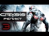 Прохождение Crysis - Часть 3 Реликт Relic