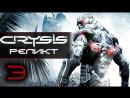 Прохождение Crysis - Часть 3: Реликт [Relic]