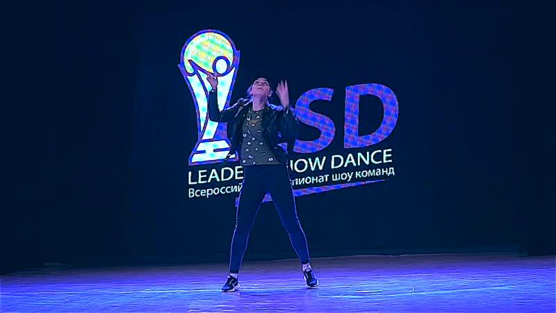 LSD 2018 - Танцевальная студия Top Jam - Агеева Лиза - Street Show Pro Solo
