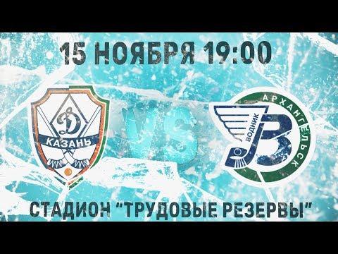Динамо-Казань - Водник - г. Архангельск 15.11.18г.