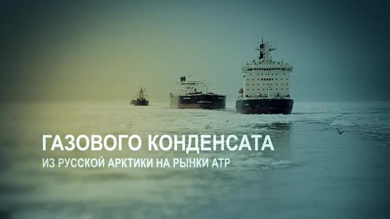 Северный морской путь Когда тронется лёд