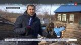 Новости на Россия 24 Жители деревень в Приморье рискуют остаться без дров на зиму
