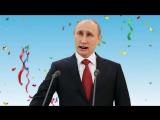 Поздравление от Путина в стихах С днём рождения (1)