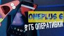 OnePlus 6: ОЖИДАЛА БОЛЬШЕГО