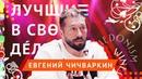 Лучшие в своём деле Евгений Чичваркин ЛСД 3