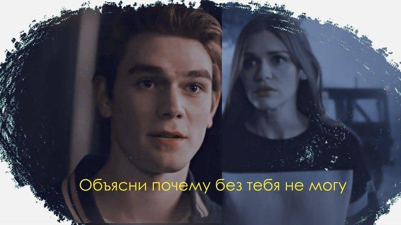 Archie and Lydia-Отпустить