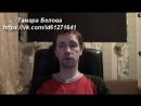 Отзыв о маге Тамаре от Алексея