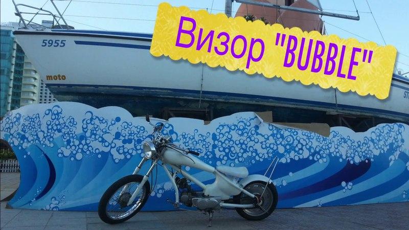 МотоВьетнам Визор Бабл Bubble Visor как выглядит зачем нужен и состояние после 1000 километров