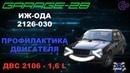 ИЖ-ОДА 2126-030 ПРОФИЛАКТИКА ДВС ВАЗ-2106 1,6L Протяжка ГБЦ и распредвала.