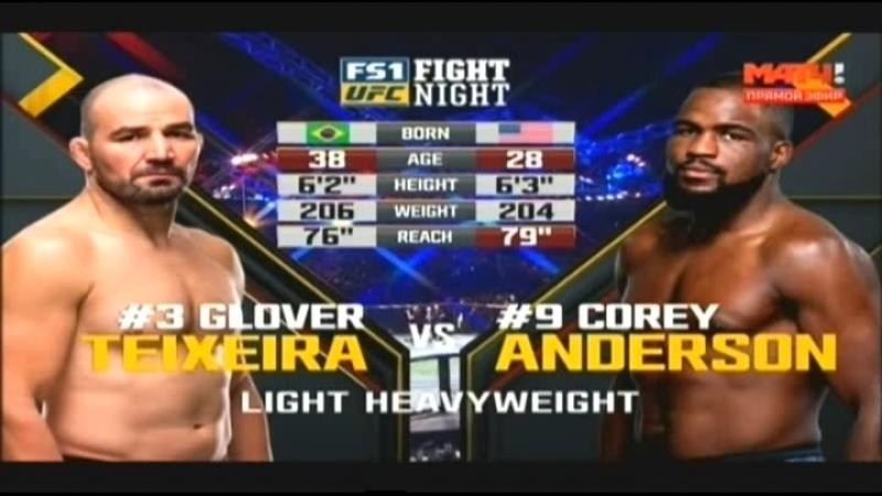 Glover Teixeira vs Corey Anderson
