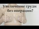 Как увеличить грудь без операции Липофилинг