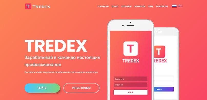Постер к новости Tredex