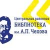 Центральная районная библиотека им А. П. Чехова