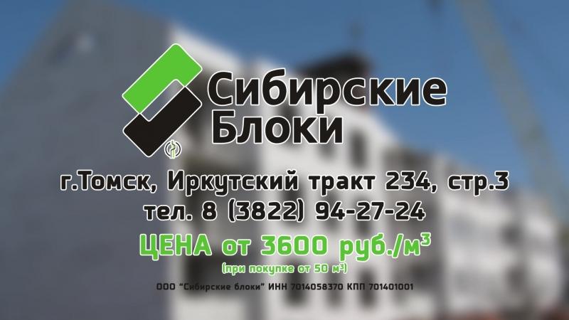 ООО Сибирские Блоки Производство и продажа газобетонных блоков. г. Томск.
