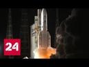 Европейская исследовательская миссия BepiColombo успешно стартовала к Меркурию - Россия 24