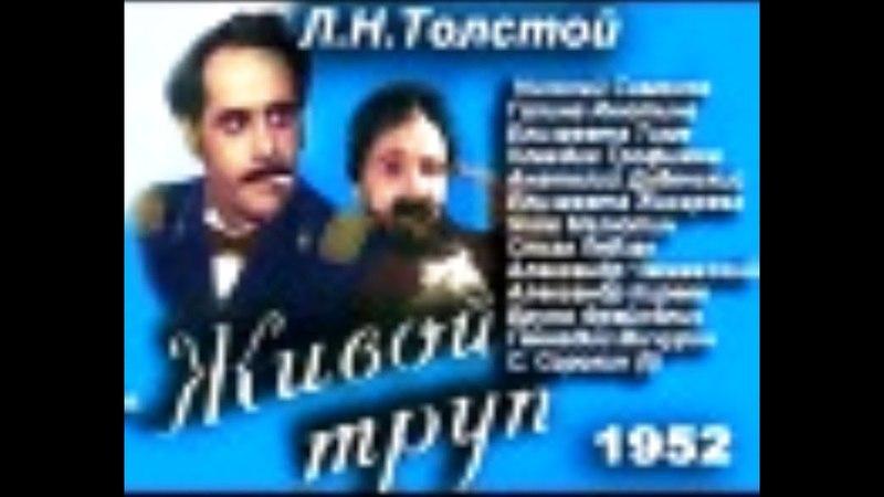 Живой труп_фильм-спектакль,экранизация,(Симонов Н и др),ЛДТ им.Пушкина,ГТРФ,1952