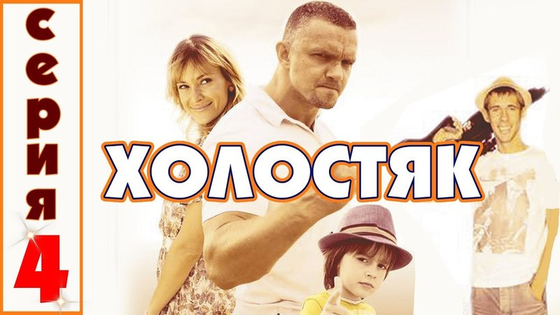 ХОЛОСТЯК - 4 серия (2012, комедия, криминал)