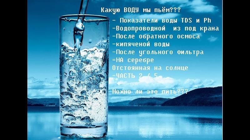 Показатели TDS Ph водопроводной воды в РО (соль, кислота)
