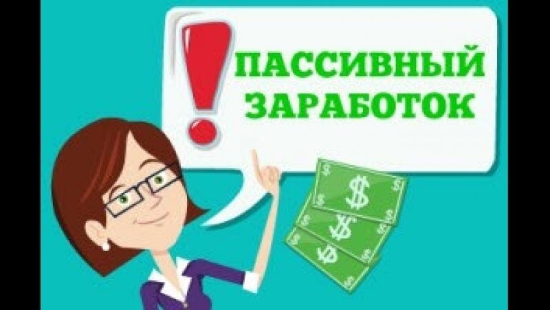 Реальный заработок в интернете БЕЗ ВЛОЖЕНИЙ И БЕЗ ОБМАНА! От Вас ничего не требуется - только желание заработать!