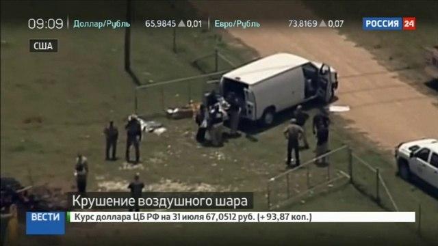 Новости на Россия 24 • Трагедия в США: воздушный шар сгорел на линии электропередачи