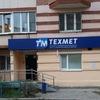 Техмет-Урал