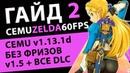 Обновленный гайд по CEMU v1.13.1d и установке Zelda Breath of the Wild со всеми DLC